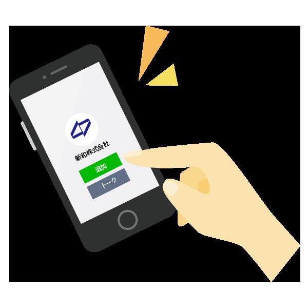 スマートフォンからLINEアプリで「新和株式会社」を友だち追加する。