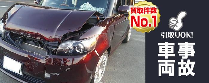 廃車買取件数No.1事故車両 事故車の買取可能です。