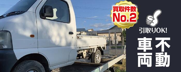 廃車買取件数No.2不動車両 不動車・水没車の買取可能です。
