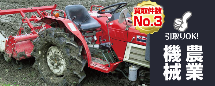 廃車買取件数No.3農業機械 コンバイン、トラクターなど農業機械も買取可能です。