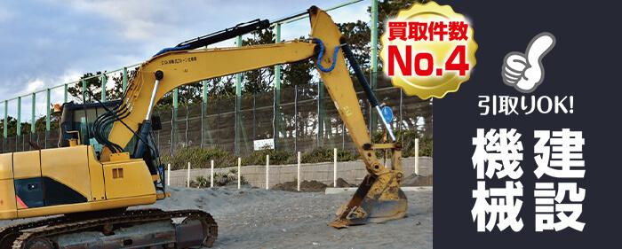 廃車買取件数No.4建設機械 ショベルカー、ブルトーザーなど建設機械も買取可能です。